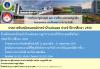 Ramathibodi Toxicology Fellowship 2559