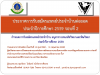 Siriaj Toxicology Fellowship 2559